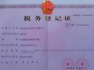 钻井公司税务登记证