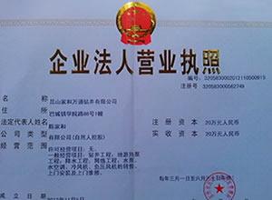 钻井公司企业法人营业执照