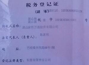 钻井企业税务登记证(副本)