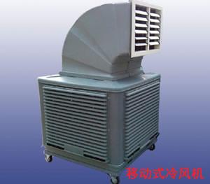移动式冷风机